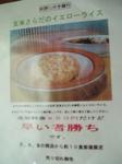 玄米サラダのイエローライス