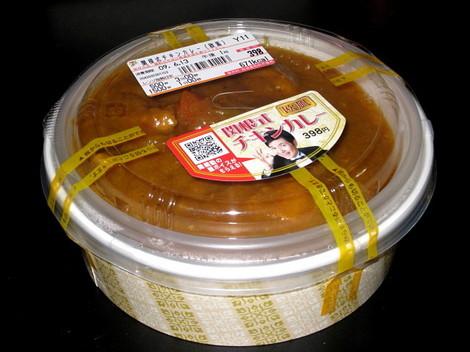 関根式チキンカレー
