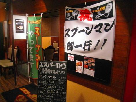 超人的咖喱湯専科 エスパー・イトウ スープカレー横丁店