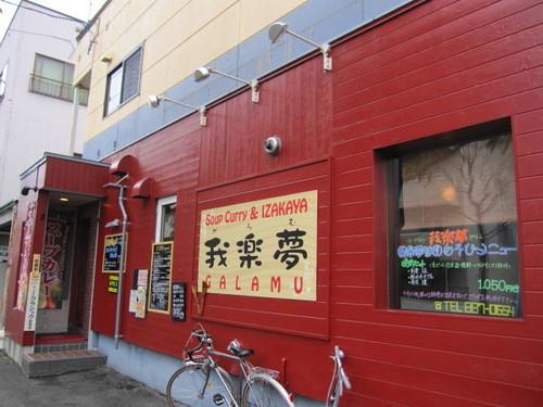 GARAMU,我楽夢(がらむ),スープカレー