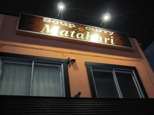 MATAHARI(マタハリ),スープカレー