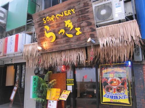 横浜,スープカレー,らっきょ