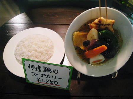 伊達鶏のスープカレー