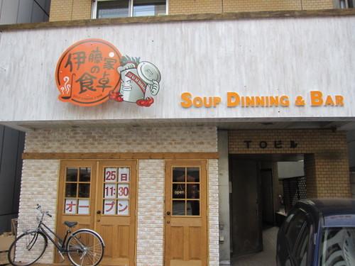SOUP DINNING & BAR,伊藤家の食卓,スープカレー