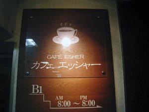 cafe Escher (カフェ・エッシャー)
