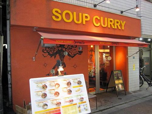 池袋 Shanti(シャンティ) スープカレー