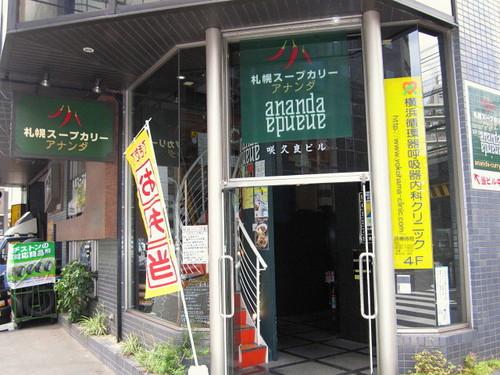 札幌スープカリー Ananda(アナンダ)