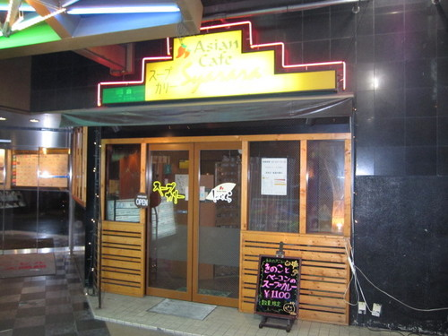 Asiann Cafe しゃらら