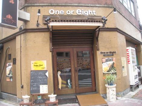 東京スープカレー&Bar One or Eight(いちかばちか)