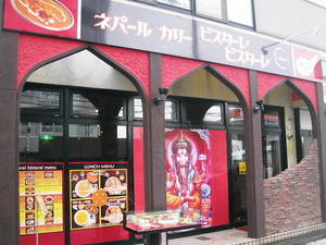 ネパールカレー 「ビスターレ ビスターレ 札幌清田店(bistarai×2)」