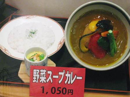 野菜スープカレー