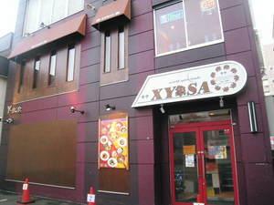 XY象SA(キサ) スープカレー