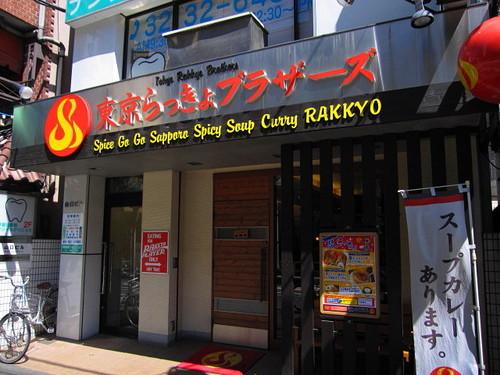 東京らっきょブラザーズ 早稲田 スープカレー