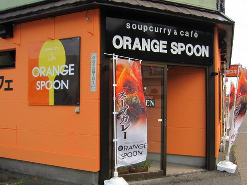 (soup curry&cafe ORENGE SPOON,オレンジスプーン,スープカレー