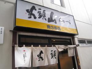ラーメン 山頭火(さんとうか) 南3条店